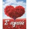Σ'αγαπώ (καρδιά - δέντρο) +2,50€