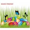 Καλό Πάσχα (αυγά) +2,50€